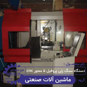 دستگاه سنگ زنی پروفیل 5 محور cnc