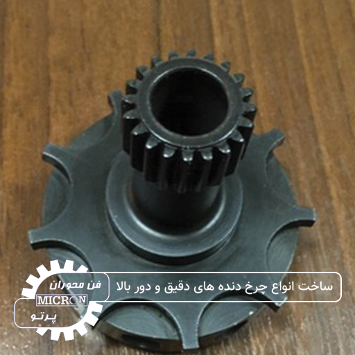 ساخت-انواع-چرخ-دنده-های-دقیق-و-دور-بالا-4