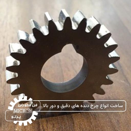 ساخت انواع چرخ دنده های دقیق و دور بالا