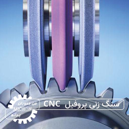 سنگ زنی پروفیل CNC