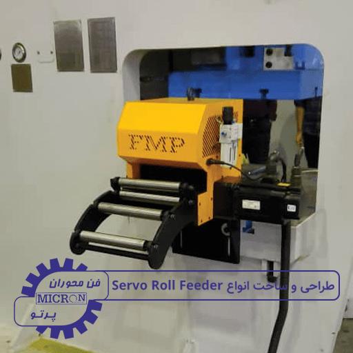 طراحی و ساخت انواع Servo Roll Feeder