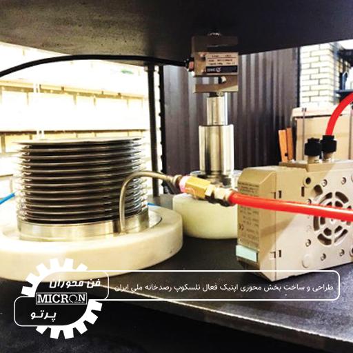 طراحی و ساخت بخش محوری اپتیک فعال تلسکوپ رصدخانه ملی ایران