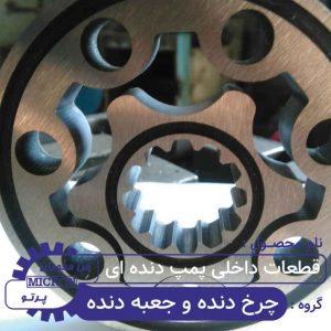 قطعات داخلی پمپ دنده ای