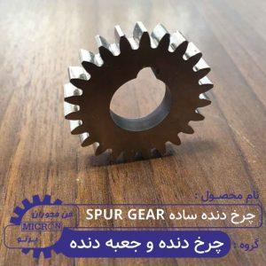 چرخ دنده ساده SPUR GEAR